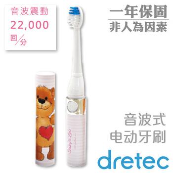 《日本dretec》Suzy's Zoo 梨花熊攜帶式音波電動牙刷(熊愛心)