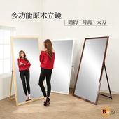 《BuyJM》豪華實木超大立掛兩用穿衣鏡/壁鏡寬90高180公分(原木色)