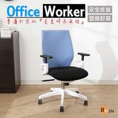 《BuyJM》奧古斯丁塑鋼升降扶手辦公椅/電腦椅(藍白)