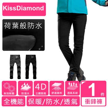 【KissDiamond】 2代全機能加絨保暖衝鋒褲(男女款 5色 S-2XL可選)(女款/黑色S)