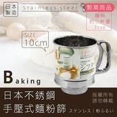 《日本kokyus plaza》不銹鋼手壓式麵粉篩(10cm)