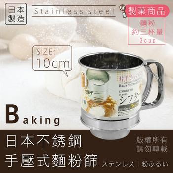 ★結帳現折★日本kokyus plaza 不銹鋼手壓式麵粉篩(10cm)