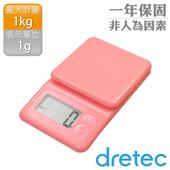 《dretec》大螢幕斜面新型電子料理秤1kg(粉色)