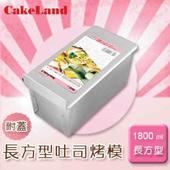 《日本CAKELAND》附蓋長方形吐司烤模~日本製造(1斤)