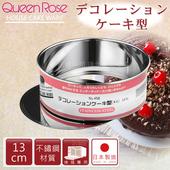 《日本霜鳥QueenRose》活動式不銹鋼圓型蛋糕模-13cm