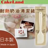 《日本 CAKELAND》耐熱一體奶油清潔鏟-日本製
