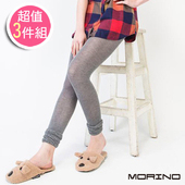 《MORINO摩力諾》素色花邊保暖7分襪(超值3雙組)(銀灰色)