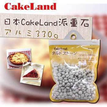 ★結帳現折★日本 CAKELAND 袋裝派重石-日本製(330g)