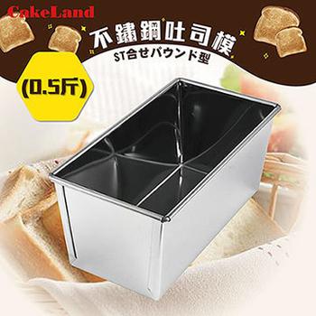 ★結帳現折★日本CAKELAND 不銹鋼長型水果蛋糕&吐司烤模-日本製(0.5斤)