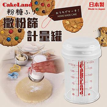 ★結帳現折★日本CAKELAND 撒糖粉刻度附蓋計量罐-日本製