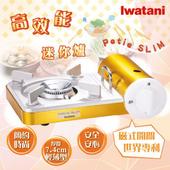 《日本Iwatani》岩谷PETIT SLIM磁式迷你瓦斯爐(黃金色)