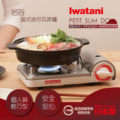 《日本Iwatani》岩谷PETIT SLIM DO磁式迷你瓦斯爐(白色)