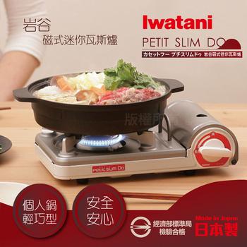 日本Iwatani 岩谷PETIT SLIM DO磁式迷你瓦斯爐(白色)