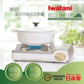《日本Iwatani》岩谷ECO NATURE磁式內焰式瓦斯爐