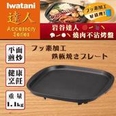 《日本Iwatani》岩谷達人方形煎烤不沾平面大烤盤