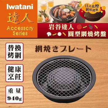 《日本Iwatani》岩谷達人29cm圓型網燒烤盤組