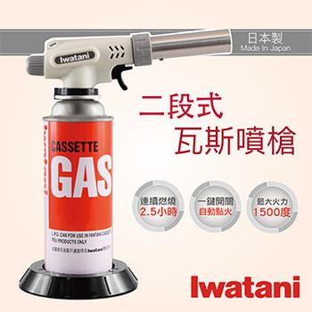 日本Iwatani 岩谷超級二段式瓦斯噴槍-日本製造