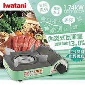 《日本Iwatani》岩谷迷你內焰式省能源磁式ECO JUNIOR輕便戶外瓦斯爐 $1980