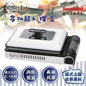 《日本Iwatani》岩谷室內戶外多功能料理磁吸爐