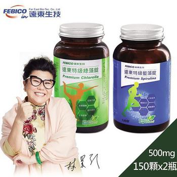 ★結帳現折★遠東生技 特級藍藻150錠+ 特級綠藻150錠(2瓶組)(150錠2瓶組)