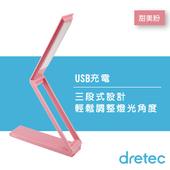 《dretec》攜帶型LED三段式摺疊燈(甜美粉)