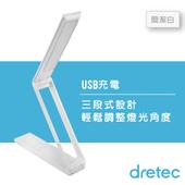 《dretec》攜帶型LED三段式摺疊燈(簡潔白)
