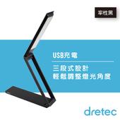 《dretec》攜帶型LED三段式摺疊燈(率性黑)