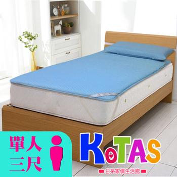 KOTAS 高週波防潑水透氣棉床墊 單人 三尺 (送防潑水保潔枕墊乙個) KOTAS(單人)