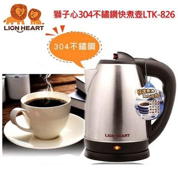 獅子心 1.8L不鏽鋼快煮壺LTK-826(1入)