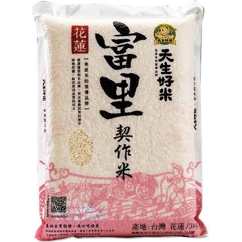 天生好米 富里契作米(3kg/包 CNS二等米)