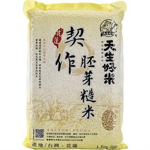 天生好米 花蓮契作胚芽糙米(1.5kg/包 CNS二等米)