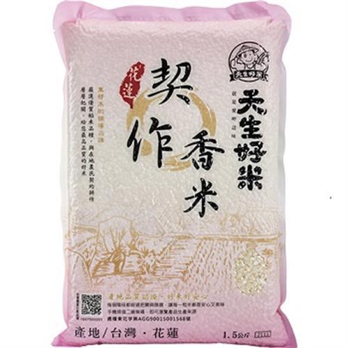 天生好米 花蓮契作香米(1.5kg/包 CNS二等米)