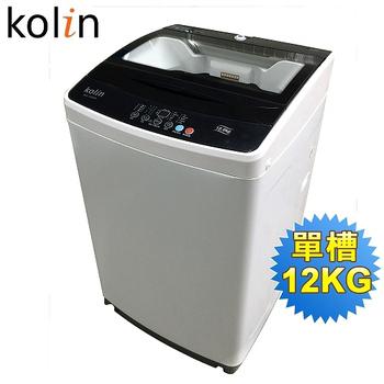歌林 Kolin 12公斤單槽全自動洗衣機BW-12S05(送基本安裝)