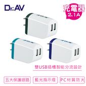 《Dr.AV》USB極速充電器(USB-504)(科幻藍)