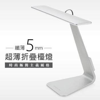 創意超薄折疊LED檯燈 觸摸式 USB充電照明燈 極簡護眼檯燈 辦公 學習 工作(銀白色)