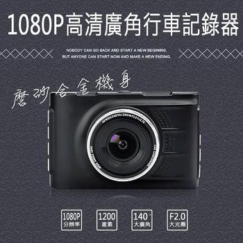 LTP 黑金剛3吋1080P超廣角行車紀錄器(198-L)