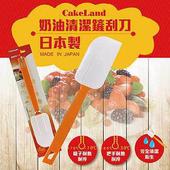 《日本CAKELAND》奶油清潔刮刀-日本製