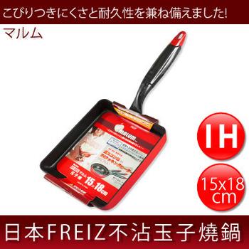 FREIZ 日本Malum不沾IH方型玉子燒&煎蛋鍋(15X18cm)