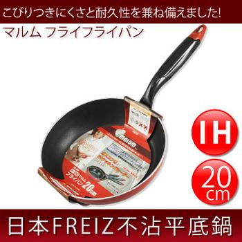 FREIZ 日本MALUM IH不沾平底鍋(20cm)