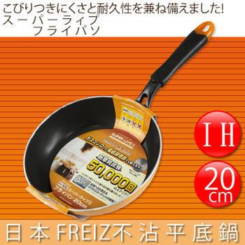 FREIZ 日本SUPER LIVE IH不沾平底鍋(20cm)