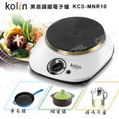 《KOLIN歌林》黑晶鑄鐵電陶爐KCS-MNR10
