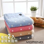 《MORINO》美國棉圓點毛巾(超值2件組)(粉紅)