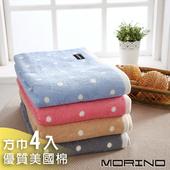 《MORINO》美國棉圓點方巾(超值4件組)(粉紅)