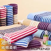 《MORINO》彩條緹花浴巾(紫條紋)