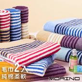 《MORINO》彩條緹花毛巾(超值2件組)(紫條紋)