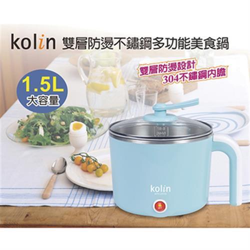 歌林 美食鍋KPK-LN150