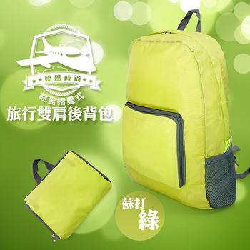 LTB 韓風時尚 折疊式輕盈雙肩後背包(蘇打綠)