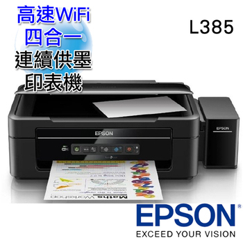 EPSON L385 高速Wi-Fi四合一連續供墨複合機