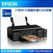 《EPSON》L805 超值單功能連續供墨印表機(EPSON L805)