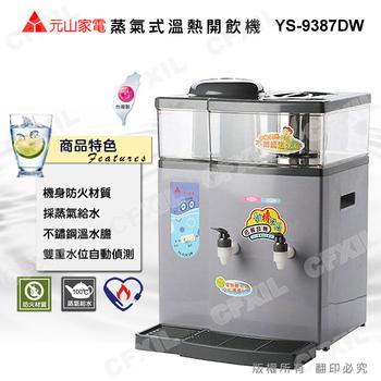元山 蒸氣式溫熱開飲機 YS-9387DW